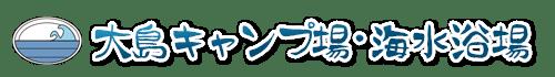 【公式】大島キャンプ場・海水浴場 能登半島【石川県志賀町】